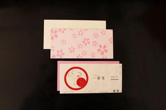 一万円札サイズ一筆箋  ¥400+税  20枚入り(桜の透かし越前和紙・桜の透かし入りヨシ紙)