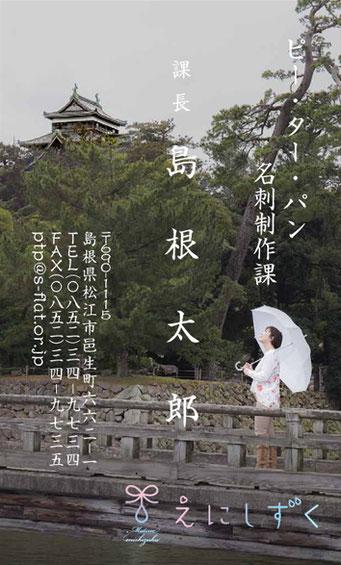 故郷名刺 3-6 縁雫 宇賀橋より見上げる松江城