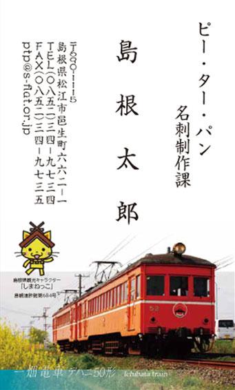 故郷名刺 9-7 一畑電車
