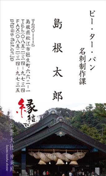 故郷名刺 9-5 出雲大社神楽殿