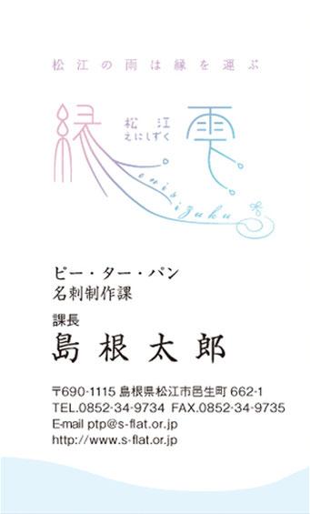 故郷名刺 3-3 縁雫