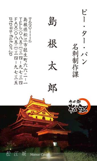 故郷名刺 9-1 松江城(ライトアップ)