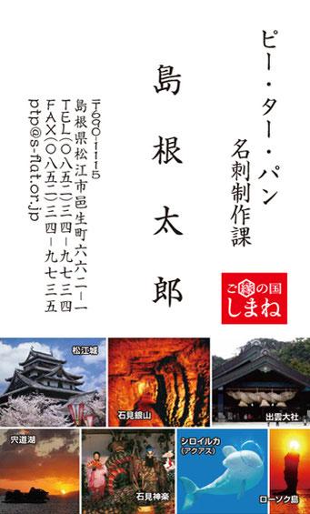 故郷名刺 4-5
