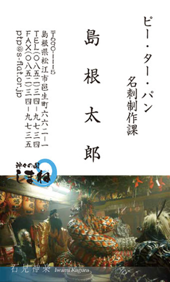 故郷名刺 9-8 石見神楽