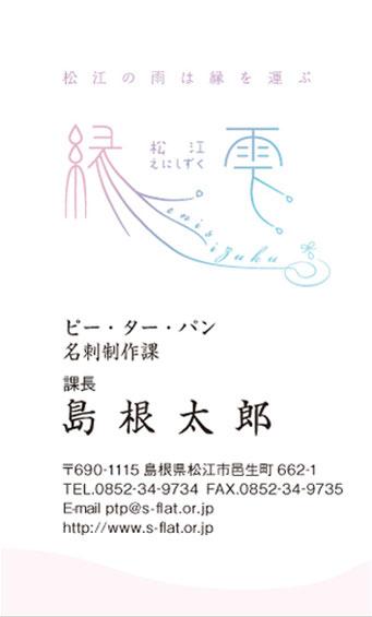 故郷名刺 3-2 縁雫
