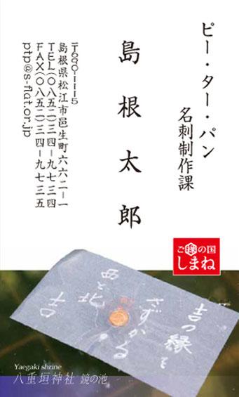 故郷名刺 9-2 八重垣神社 鏡の池