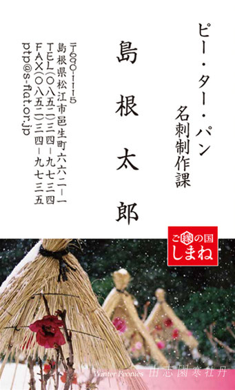 故郷名刺 9-3 由志園 寒牡丹