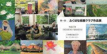 第一回 ふくはな絵画クラブ作品展