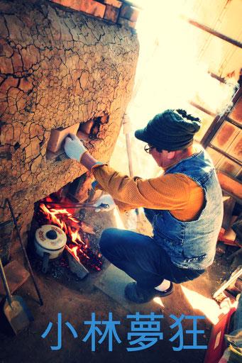 火を見る子 ひみこ窯