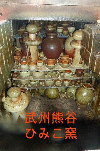 武州熊谷ひみこ窯 窯開け 窯出し