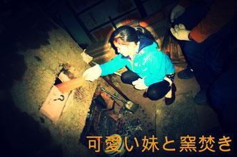 可愛い妹と窯焚き