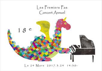 レ・プルミエ・パ ピアノ教室発表会プログラムイラスト