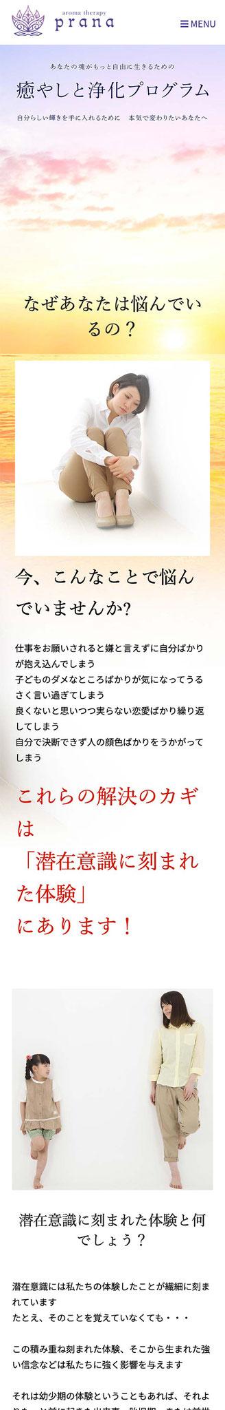 ランディングページのモバイル表示1
