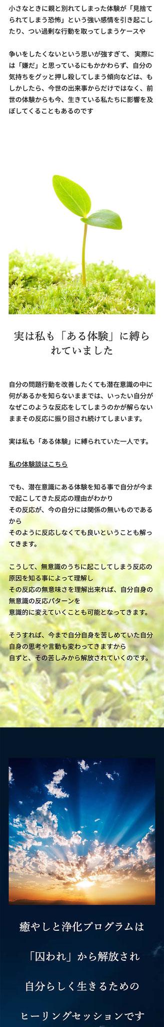ランディングページのモバイル表示2
