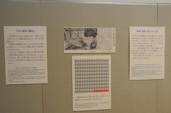 アジア太平洋戦争と「青い目の人形」のパネル