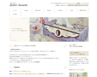 Atelier Shouette