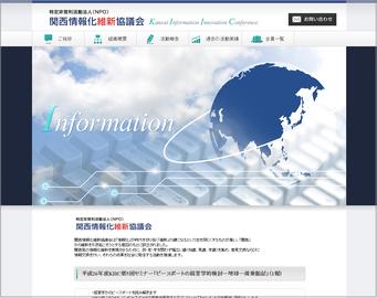 関西情報化維新協議会