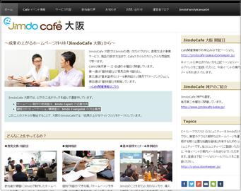 Jimdo café 大阪