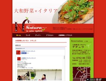 奈良の大和野菜イタリアン「ナチュラ」
