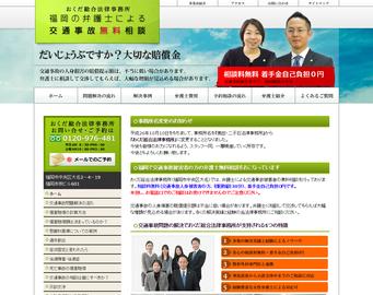 おくだ総合法律事務所 福岡の弁護士による交通事故無料相談