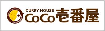八王子のCoCo壱番屋ポスティング