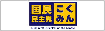 八王子の国民民主党ポスティング