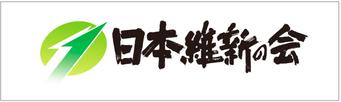 八王子の日本維新の会ポスティング