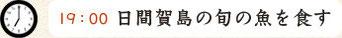 19:00 日間賀島の旬の魚を食す