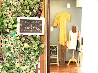東京のレザークラフト(革)教室ヨコハマセリエ アトリエ外観