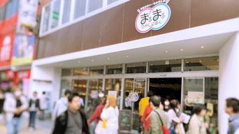 まるまるひがしにほん 東日本連携センター