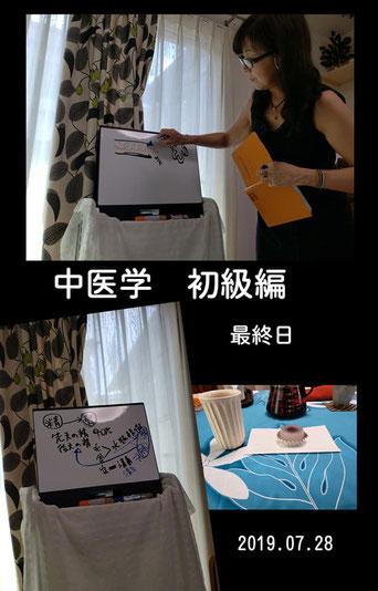 中医学初級講座風景