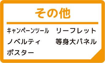 マリヤ画材/その他/販促POP/キャンペーンツール/ノベルティ/ポスター/リーフレット/等身大パネル