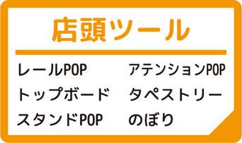 マリヤ画材/店頭ツール/レールPOP/トップボード/スタンドPOP/スイングPOP/タペストリー/のぼり
