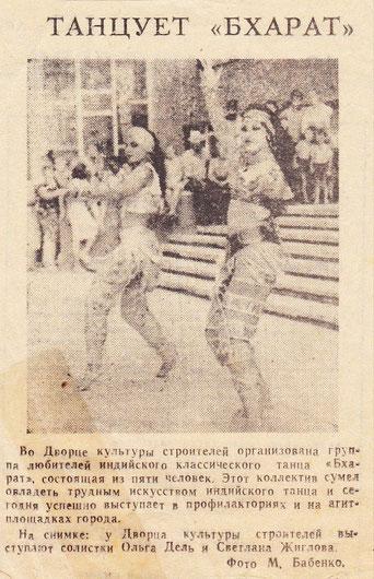 Indischer Tanz - BollywoodTanz - Saraswati