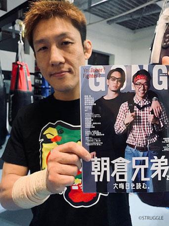 ▲キックボクシングジム ストラッグル代表 鈴木秀明