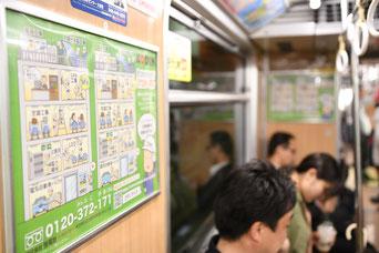 電車の中の広告