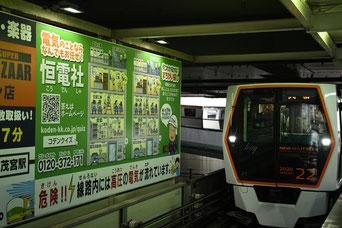 さいたま市大宮駅の看板