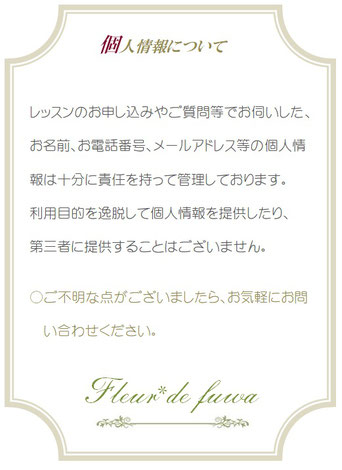茨城県つくば市・牛久市ハーバリウム教室Fleur de fuwaのプライバシーポリシー