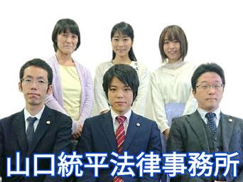 名古屋の弁護士 山口統平法律事務所(やまぐちとうへいほうりつじむしょ) 離婚 相続 債務整理 慰謝料 破産 顧問弁護士 法律相談