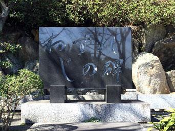 三河地震わすれじの碑