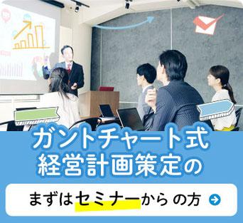 ガントチャート式経営計画策定セミナー・研修