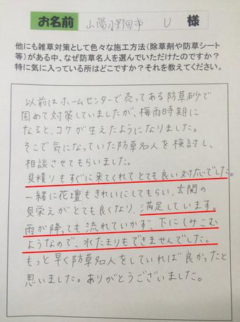 別荘 鉄塔 電線 別荘雑草 別荘管理