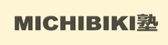 MICHIBIKI塾,山形市桜田,先進型個別指導