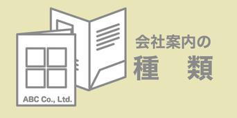 印刷デザイン本舗の会社案内制作