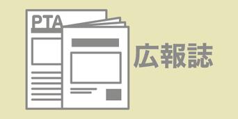 印刷デザイン本舗の広報誌制作