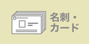 印刷デザイン本舗の名刺・カード制作