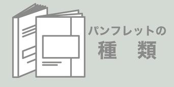 印刷デザイン本舗のパンフレット制作