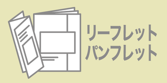印刷デザイン本舗のリーフレット・パンフレット制作