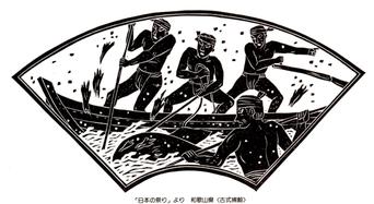 和歌山県(古式捕鯨)
