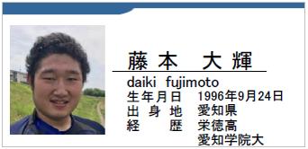 藤本大輝/daiki hfujimoto/愛知県名古屋市/ラグビー歴:栄徳高/愛知学院大